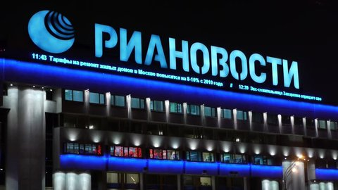 MOSCOW, RUSSIA - DEC 04, 2009: Building entrance into Ria Novosti.
