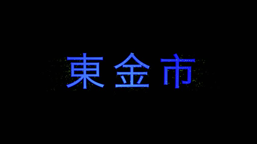 """""""Togane"""" Text Animation. Japanese Language City Title in Chiba Prefecture. Destinations of Japan."""