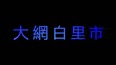 """""""Oamishirasato"""" Text Animation. Japanese Language City Title in Chiba Prefecture. Destinations of Japan."""