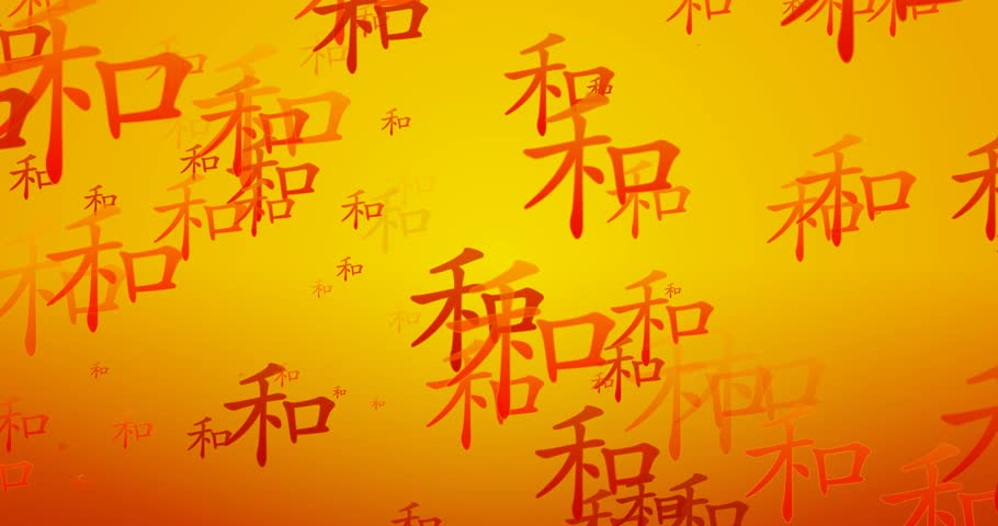 Chinese Symbol of Harmony Flowing as a Background | Shutterstock HD Video #1028096870