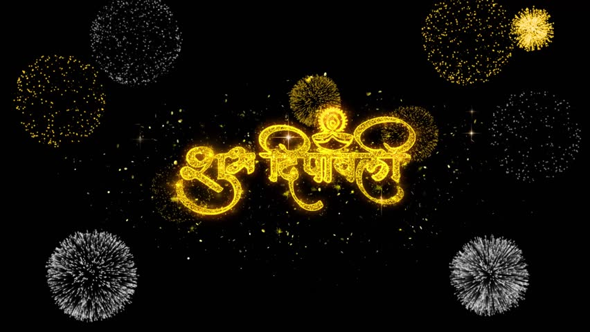 Shubh diwali Hindi Golden Greeting Text Appearance Blinking Particles with Golden Fireworks Display 4K | Shutterstock HD Video #1028323520