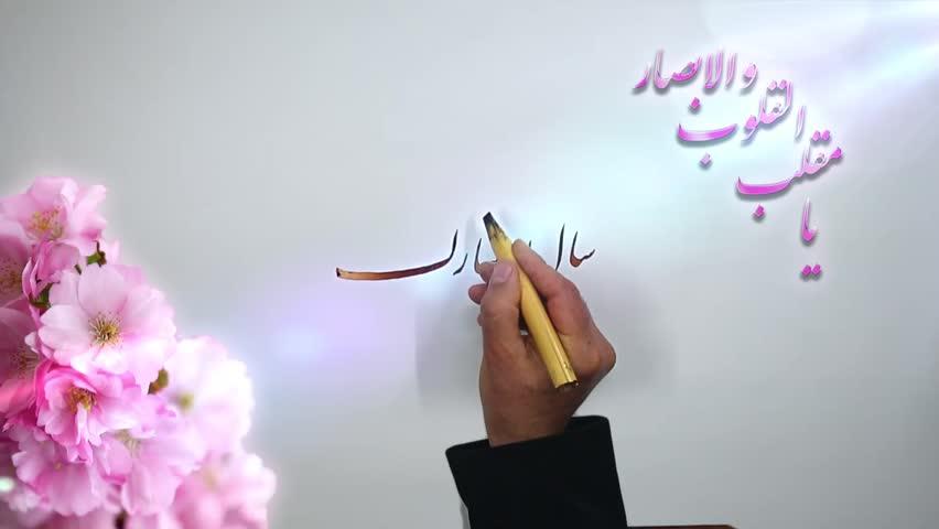 Persian Happy new year. Iranian happy new year calligraphy. Happy new year in Persian