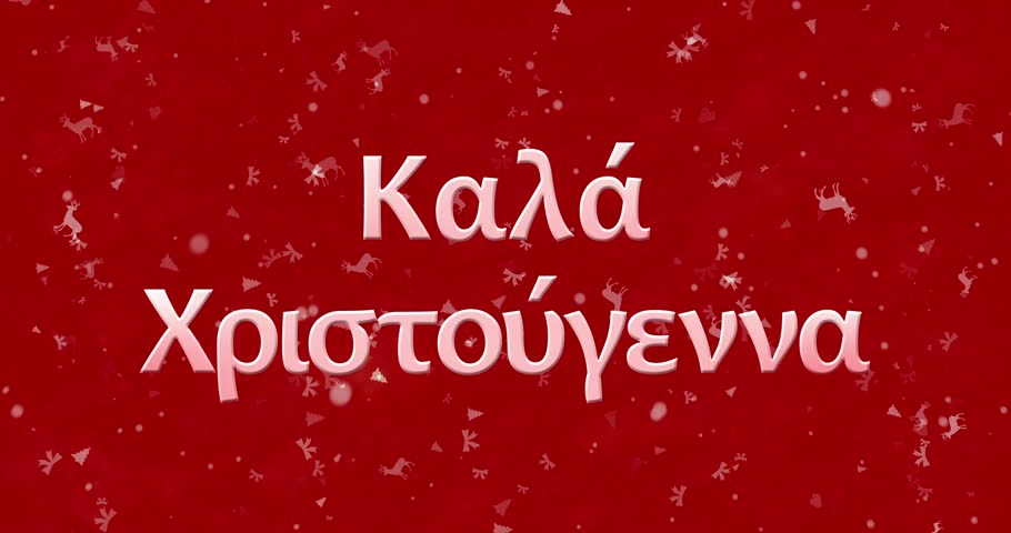 Merry Christmas Text In Greek Turns To Dust From Bottom On White ...