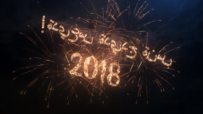 Image result for new year 2018 images magic