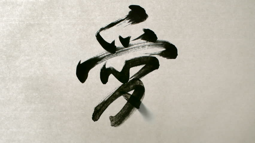 "Writing calligraphy ""Love"" in Chinese character shooting with high speed camera, phantom flex."