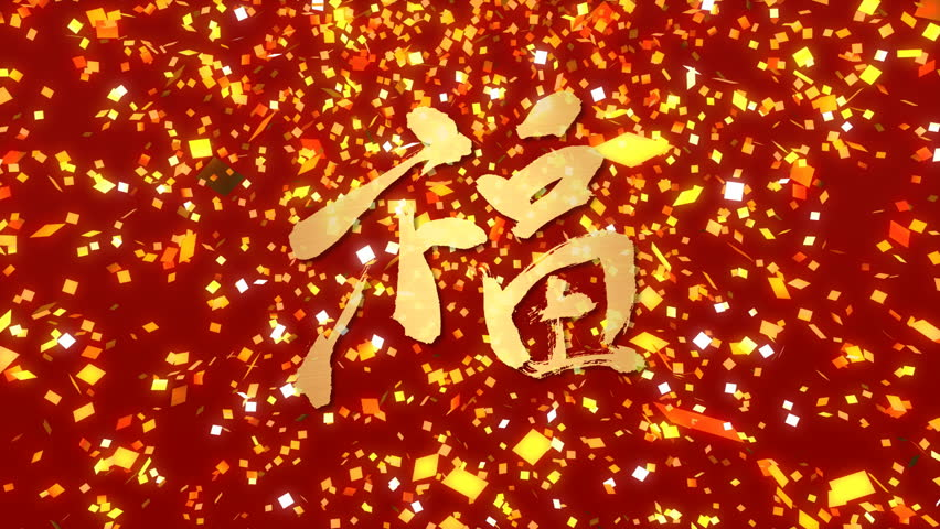 wish and blessing chinese calligraphy of traditional chinese lunar new year stock footage video 5288360 shutterstock - Chinese New Year Video