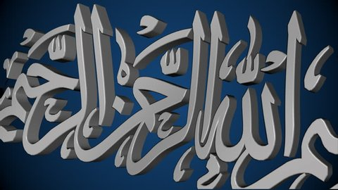 Motion Graphic Bismillah (In the name of God) 3D Arabic calligraphy text